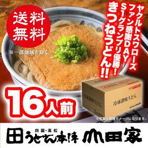 まとめ買いで送料無料!冷凍きつねうどん16食入り[16人前]【RG-16】