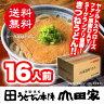 まとめ買いで送料無料!冷凍きつねうどん16食入り [16人前]【RG-16】