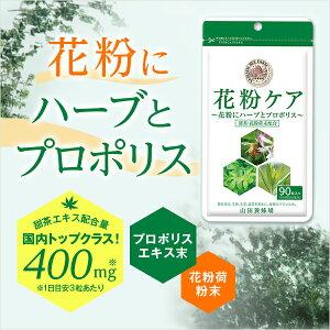 【山田養蜂場】【送料無料】花粉ケア 90粒(約30日分)