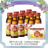 【山田養蜂場】【送料無料】ローヤルパワー1500 【指定医薬部外品】