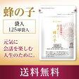 【山田養蜂場】【送料無料】酵素パワー 蜂の子 詰替用 125球入