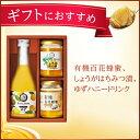 【山田養蜂場】【ギフトセット】有機百花蜂蜜、しょうがはちみつ漬、ゆずハニードリンク 1セット ギフト プレゼント はちみつ しょうが しょうがドリンク 風邪 冷え性