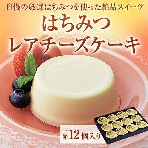 【山田養蜂場】はちみつレアチーズケーキ<1箱(12個入り)>