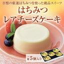 【山田養蜂場】はちみつレアチーズケーキ<1箱(5個入り)>
