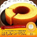 【山田養蜂場】はちみつバウム 1個