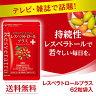 【山田養蜂場】【送料無料】レスベラトロール プラス 62粒袋入