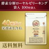 【山田養蜂場】【送料無料】酵素分解ローヤルゼリーキング 袋入 (100粒)