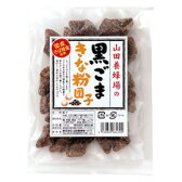 【山田養蜂場】黒ごまきな粉団子160g