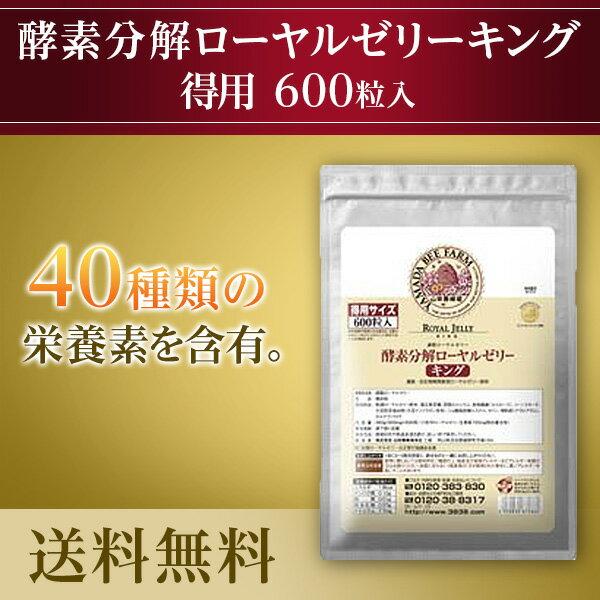 【山田養蜂場】酵素分解ローヤルゼリー キング 得用600粒:山田養蜂場 支店