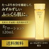【山田養蜂場】【送料無料】RJローションS(化粧水:普通肌〜乾性肌タイプ) 120mL