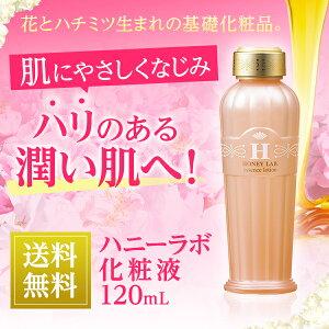 【山田養蜂場】【送料無料】ハニーラボ 化粧液 120mL
