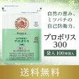 【山田養蜂場】【送料無料】プロポリス300 詰替用 100球入