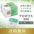 【山田養蜂場】【送料無料】プロポリス300 分包タイプ(33包/99球入)