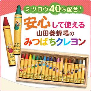 【山田養蜂場】【ギフト包装無料】みつばちクレヨン18色-小さいお子様にも安心の蜜蝋クレヨン-