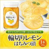【山田養蜂場】輪切りレモンはちみつ漬<1本(420g)> ギフト プレゼント 食べ物 食品 はちみつ 健康 人気 国産 瓶 レモン レモネード 砂糖不使用 日本製