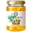【山田養蜂場】しょうがはちみつ漬 200g ギフト プレゼント 食べ物 食品 はちみつ 健