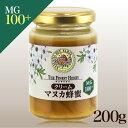 【山田養蜂場】クリームマヌカ蜂蜜 MG100+200g
