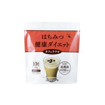 【山田養蜂場】【送料無料】はちみつ健康ダイエット 【カフェラテ味】400g(10食分)