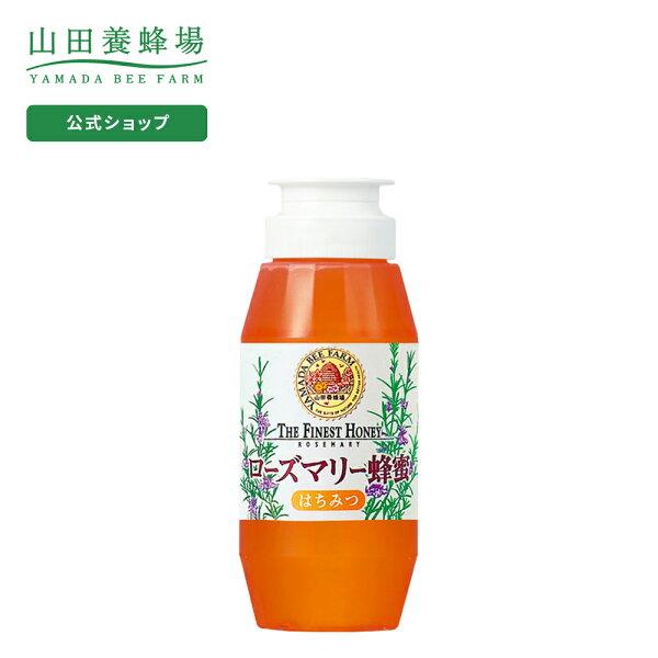 山田養蜂場 ローズマリー蜂蜜(スペイン産)300gプラ容器はちみつ食べ物食品健康男性女性父母夫妻両親お取り寄せグルメギフト贈答