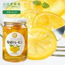 【山田養蜂場】 輪切りレモンはちみつ漬 420g はちみつ