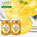 【 山田養蜂場 】【 送料無料 】輪切りレモンはちみつ漬 <