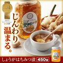 【山田養蜂場】しょうがはちみつ漬 450g ギフト プレゼント 食べ物 食品 はちみつ 健康 人気