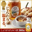 【山田養蜂場】しょうがはちみつ漬 900g ギフト プレゼント 食べ物 食品 はちみつ 健康 人気...