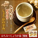 【山田養蜂場】はちみつしょうが湯 20gX15包 ギフト プレゼント 食品 健康 人気...