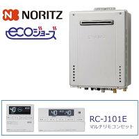 ノーリツGT-C2462SAWX-2BLガス給湯器リモコンセットRC-J101Eマルチ24号都市ガス13A送料無料屋外壁掛エコジョーズお風呂浴室