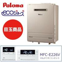 パロマ FH-E2422SAWL ガス給湯器 リモコンセットMFC-E226V 24号 都市ガス13A 送料無料 屋外壁掛 エコジョーズ お風呂 浴室