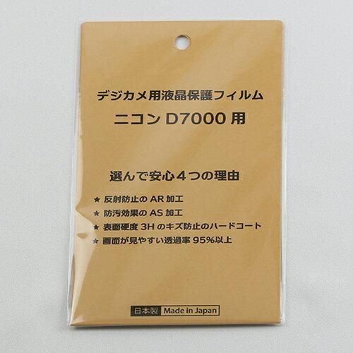 デジタルカメラ用アクセサリー, 液晶保護フィルム  D7000 95