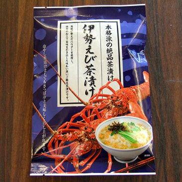 伊勢海老茶漬け(10袋入り)【高級伊勢海老のパウダーをふんだんに使用しあおさ海苔・みつばを加えた、香り・風味がとても良いお茶漬けです】