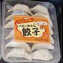 べにぃちゃん餃子 (にんにくなし)60個入...