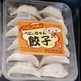 べにぃちゃん餃子 (にんにくなし)100個入