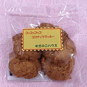美味しい、安い、安心コッコッコッコ ココナッツクッキー 5袋セット(25枚)
