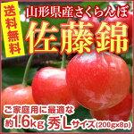 山形県産さくらんぼ佐藤錦フードパック8P
