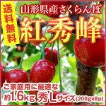山形県産さんらんぼ紅秀峰フードパック8P