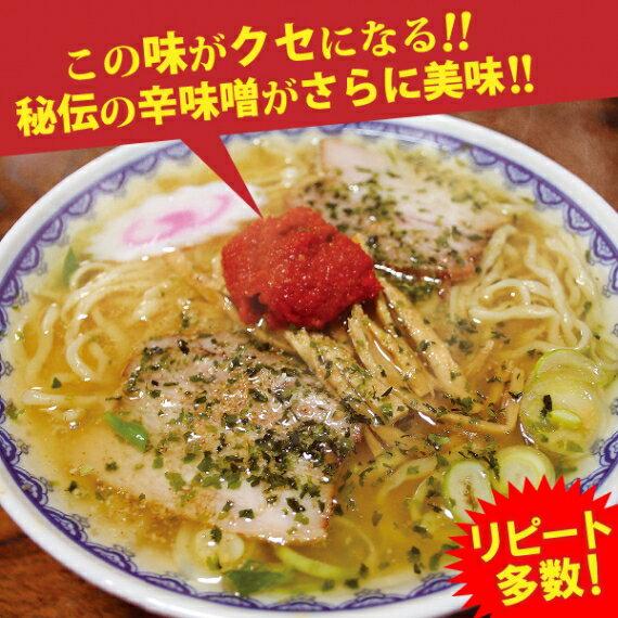 米・麺・もち>麺>赤湯からみそラーメン【龍上海(りゅうしゃんはい)】