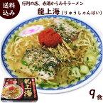 ラーメン 送料無料 赤湯からみそラーメン 龍上海 (りゅうしゃんはい) 9食入 生ラーメン(麺140g×3 ス-プ80g×3 辛味噌12g×3)×3セット 計9食 辛みそ