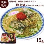 ラーメン 送料無料 赤湯からみそラーメン 龍上海 (りゅうしゃんはい) 15食入 生ラーメン(麺140g×3 ス-プ80g×3 辛味噌12g×3)×5セット 計15食 辛みそ