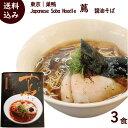 ラーメン 送料無料 東京 巣鴨 Japanese Soba Noodle 蔦 醤油そば 3食 (1箱 3食入り 麺90g×3 スープ47g×3) ミシュラン