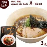 ラーメン送料無料東京巣鴨JapaneseSobaNoodle蔦醤油そば3食(1箱3食入り麺90g×3スープ47g×3)