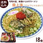 ラーメン 送料無料 赤湯からみそラーメン 龍上海 (りゅうしゃんはい) 18食入 生ラーメン(麺140g×3 ス-プ80g×3 辛味噌12g×3)×6箱 計18食 辛みそ