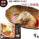 中華そばくにまつ 汁なし担担麺