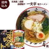 ラーメン送料無料函館麺や一文字塩ラーメン4食(1箱4食入り麺100g×4塩スープ45g×4)