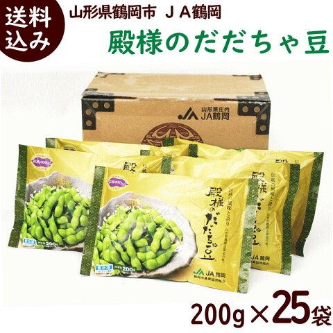 冷凍 野菜 枝豆 だだちゃ豆 送料無料 JA鶴岡 殿様のだだちゃ豆 200g×25袋 だだちゃ 殿様 鶴岡 特産 簡単調理