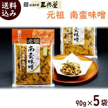 漬物 送料無料 三奥屋 元祖 南蛮味噌 90g×5袋 なんばんみそ つけもの 漬け物