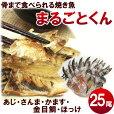 ひもの【送料無料】干物の焼き魚【まるごとくん】人気セット5種25尾(あじ、赤かます、金目鯛、さんま、ほっけ)