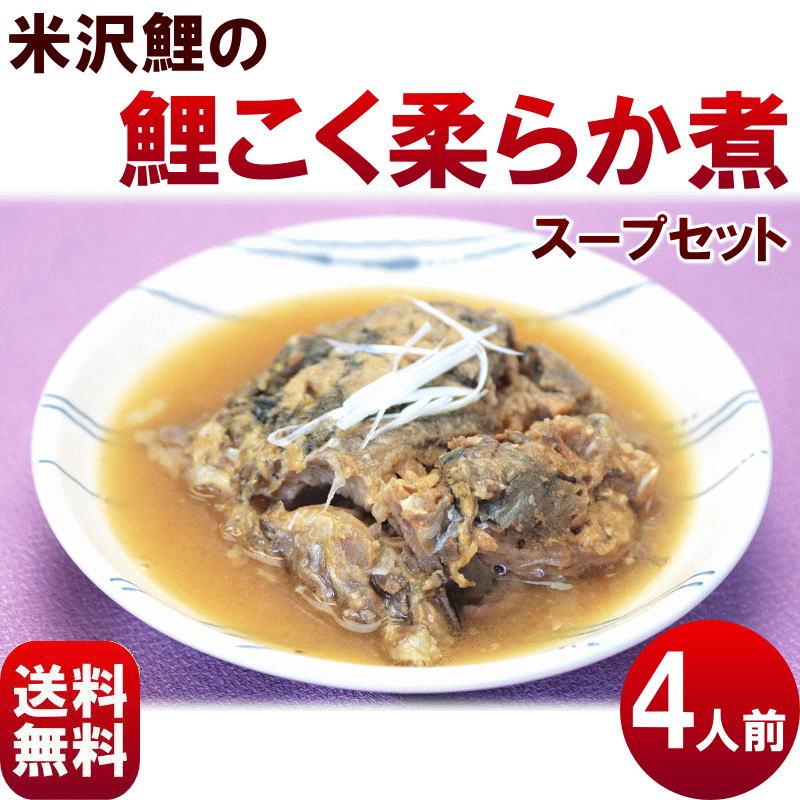 【送料無料】伝統料理 【鯉こく柔らか煮】スープセット 2人前×2袋 常温保存
