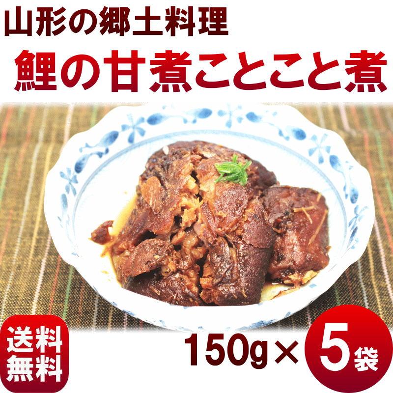 【送料無料】山形の郷土料理 【鯉の甘煮ことこと煮】150g×5袋 常温保存